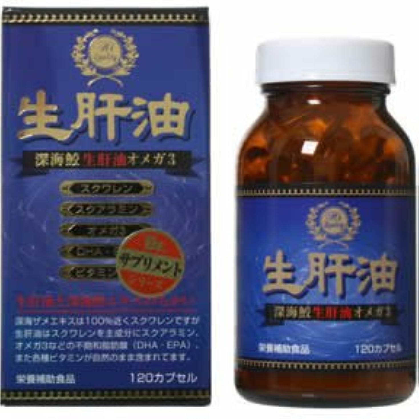 先見の明もちろん気体の生肝油オメガ3 120CP