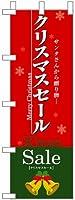 のぼり旗「クリスマスセール Sale」