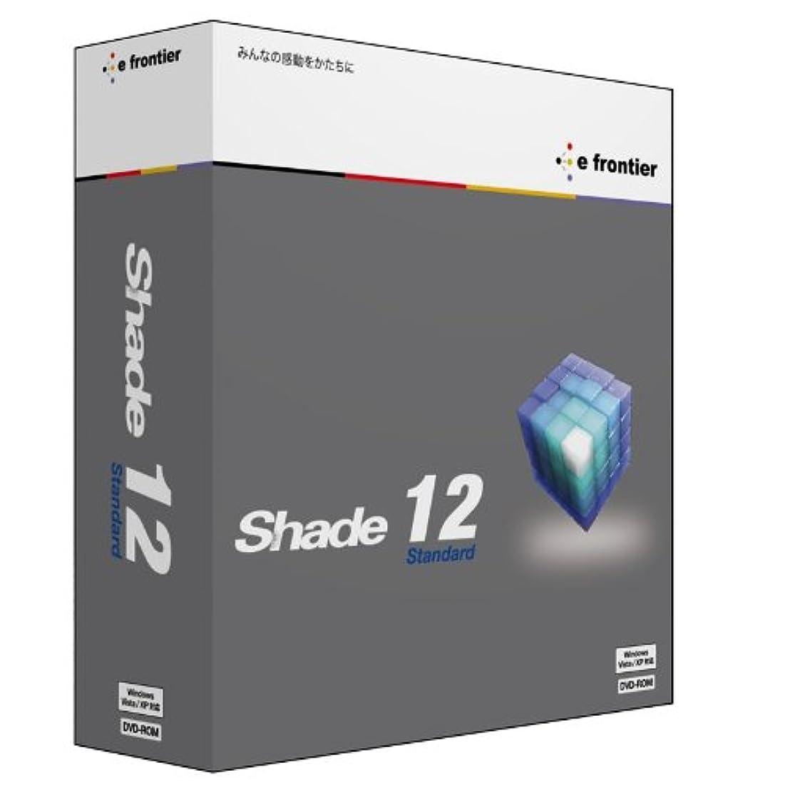 ランドリー促進するこのShade 12 Standard for Mac OS X