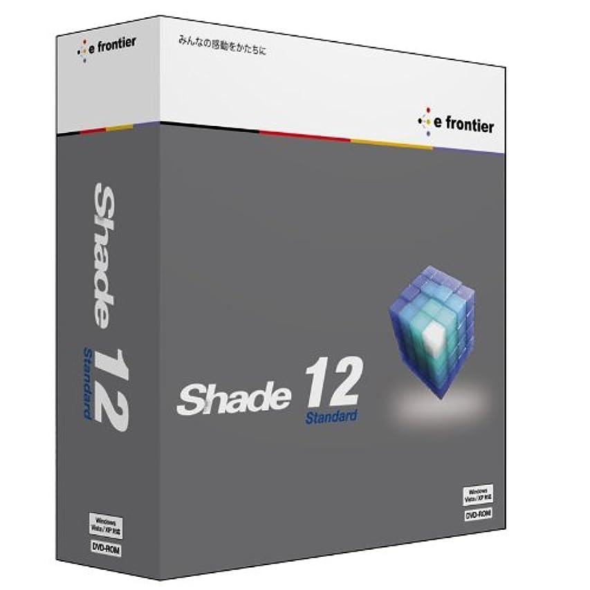 大胆な口ひげ回答Shade 12 Standard for Mac OS X