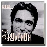 Davkot - Sergey Kuryokhin