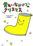黄色いながぐつのクリスマス