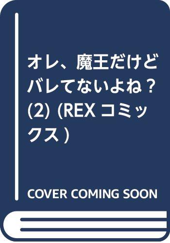 オレ、魔王だけどバレてないよね? (2) (REXコミックス)