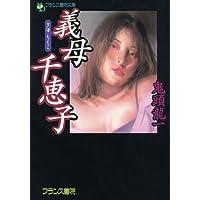 義母・千恵子 (フランス書院文庫)