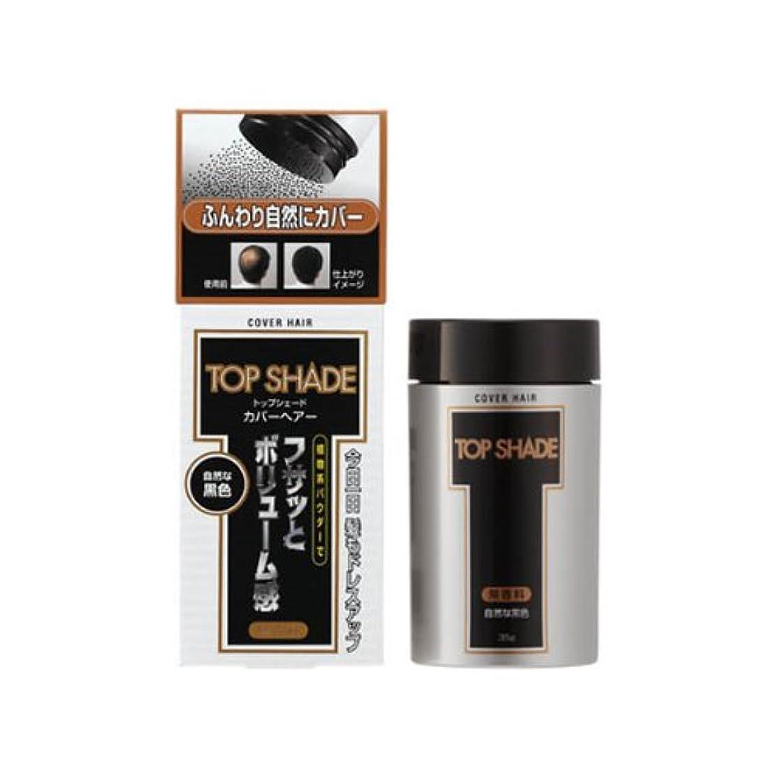 ズボン精査黒板柳屋 トップシェード カバーヘアー 黒 35g