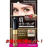 (伊勢半)キスミー ヘビーローテーション カラーリングアイブロウR 06 ピンクブラウン/新商品/(お買い得2個セット)