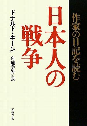 日本人の戦争―作家の日記を読むの詳細を見る