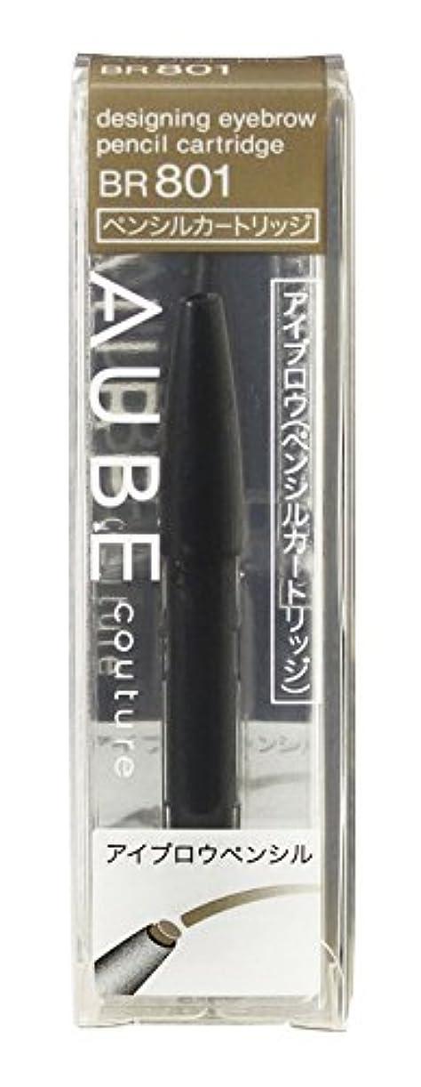 包帯ピッチャーローンソフィーナ オーブ デザイニングアイブロウ ペンシル カートリッジ BR801