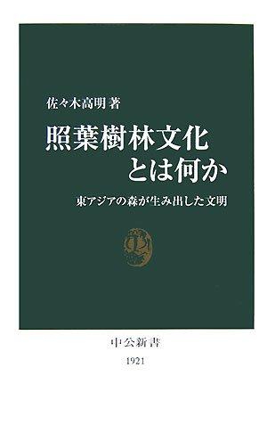 照葉樹林文化とは何か―東アジアの森が生み出した文明 (中公新書)