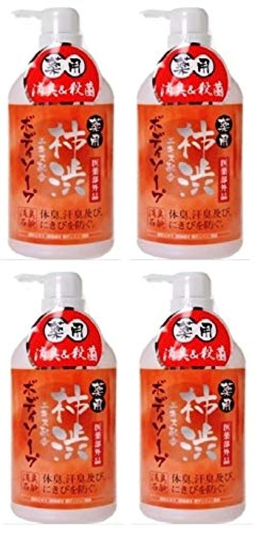 ユニークなベールシャイ【まとめ買い】薬用柿渋 ボディソープ 550mL 【医薬部外品】×4個