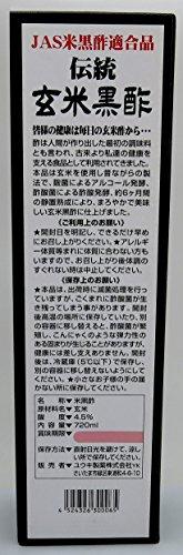 ユウキ製薬 伝統玄米黒酢 24-36日分 720ml