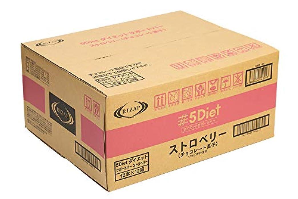 小数有名終点【ケース販売】RIZAP 5Diet サポートバー ストロベリー味 12本入×12箱