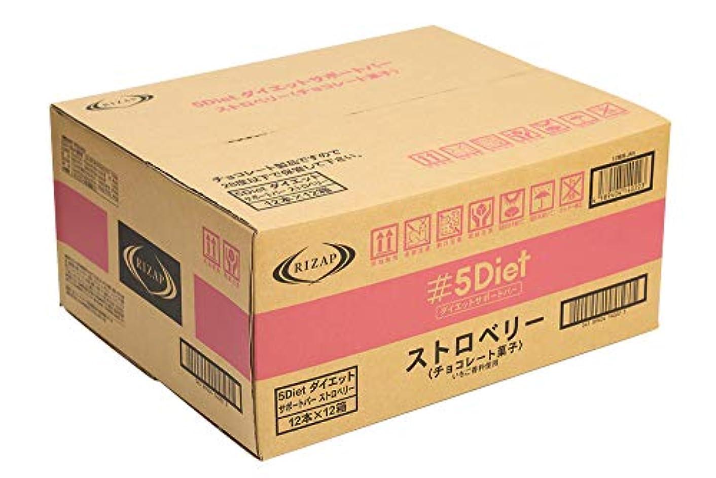 ミュウミュウ損傷ロッカー【ケース販売】RIZAP 5Diet サポートバー ストロベリー味 12本入×12箱