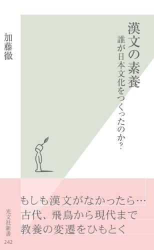 漢文の素養~誰が日本文化をつくったのか?~ (光文社新書)の詳細を見る