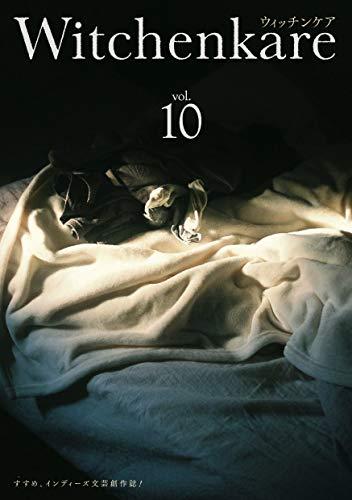 ウィッチンケア第10号(Witchenkare vol.10)の詳細を見る