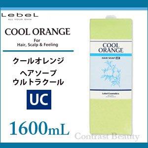 【X2個セット】 ルベル クールオレンジ ヘアソープ ウルトラクール 1600ml