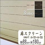 麻スクリーンSmart(スマート)88×180(cm) ブラウン(RH-722)