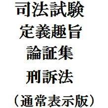 司法試験定義趣旨論証集刑訴法(通常表示版)