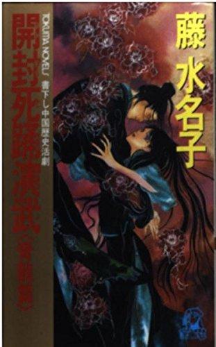 開封死踊演武〈青龍篇〉 (トクマ・ノベルズ)の詳細を見る