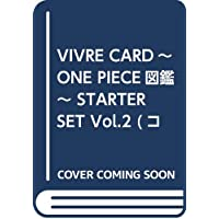 VIVRE CARD~ONE PIECE図鑑~: STARTER SET Vol.2 (コミックス)