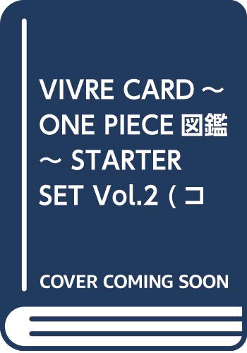 [画像:VIVRE CARD~ONE PIECE図鑑~: STARTER SET Vol.2 (コミックス)]