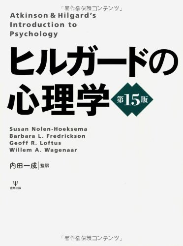 ヒルガードの心理学の詳細を見る