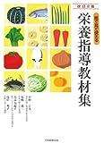 絵で見て使える栄養指導教材集