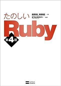 [高橋 征義, 後藤 裕蔵]のたのしいRuby 第4版