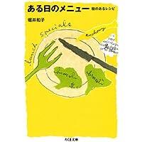 ある日のメニュー ──絵のあるレシピ (ちくま文庫)