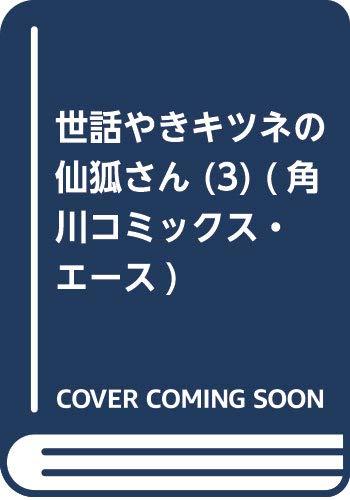 世話やきキツネの仙狐さん (3) (角川コミックス・エース)