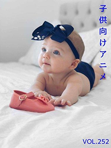 子供向けアニメ VOL. 252