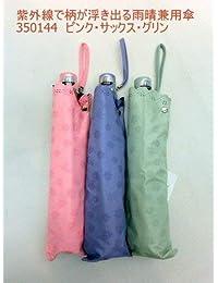 ノーブランド品 晴雨兼用傘 折畳傘 婦人 紫外線で柄が浮き出る丸ミニ折傘