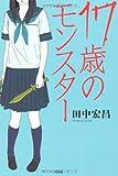 17歳のモンスター / 田中 宏昌 のシリーズ情報を見る