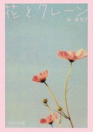 花とクレーンの詳細を見る