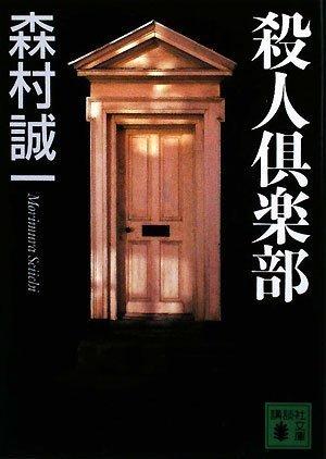 殺人倶楽部 (講談社文庫)の詳細を見る