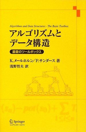 アルゴリズムとデータ構造―基礎のツールボックスの詳細を見る
