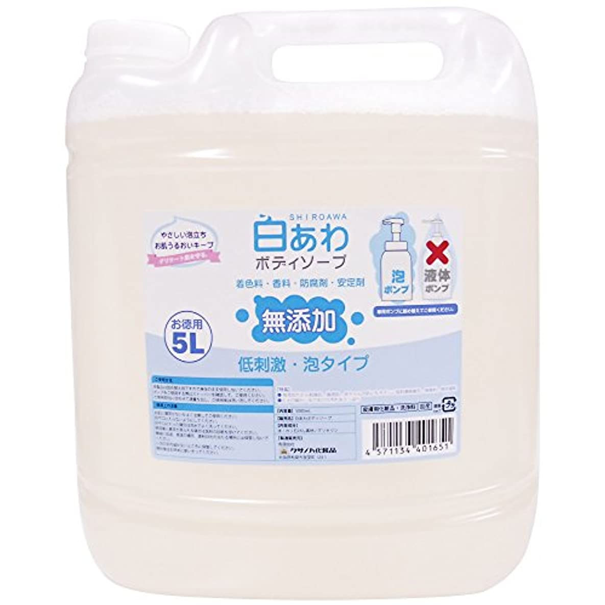 ひどい雇用小包【無添加】白あわボディソープ 詰替用 5L