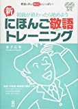 新・にほんご敬語トレーニング Shokyuu ga Owattara Hajimeyou Shin-nihongo Keigo Toreeningu 画像