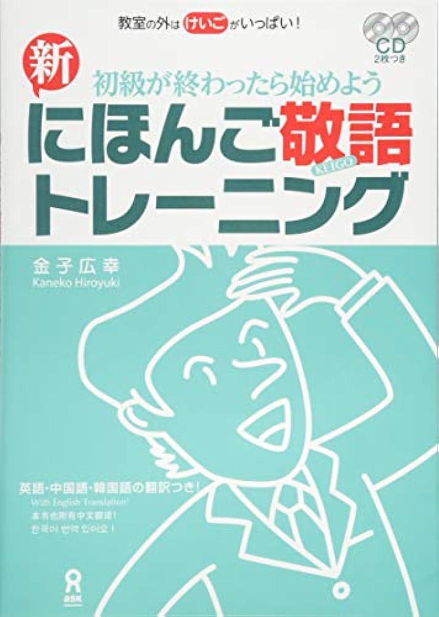 予防接種するに変わるうめき新?にほんご敬語トレーニング Shokyuu ga Owattara Hajimeyou Shin-nihongo Keigo Toreeningu