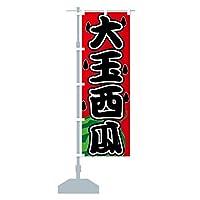 大玉西瓜 のぼり旗 サイズ選べます(コンパクト45x150cm 左チチ)