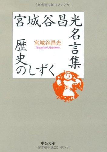 歴史のしずく - 宮城谷昌光名言集 (中公文庫)の詳細を見る