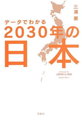 データでわかる2030年の日本