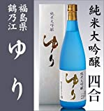 鶴乃江酒造限定酒 純米大吟醸「ゆり」720ml 白箱入り特約店浜田屋