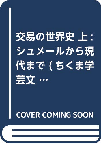 [画像:交易の世界史 上: シュメールから現代まで (ちくま学芸文庫 (ハ-52-1))]