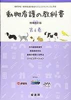 動物看護の教科書〈第6巻〉―専修学校・動物看護師養成モデルコアカリキュラム準拠