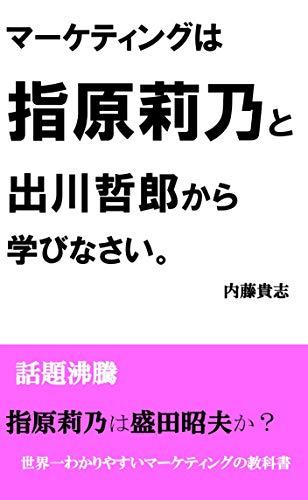 マーケティングは指原莉乃と出川哲郎から学びなさい。