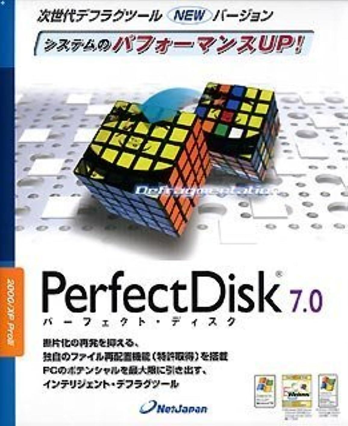 お酒悪名高い避けられないPerfectDisk 7.0 2000/XP Pro版
