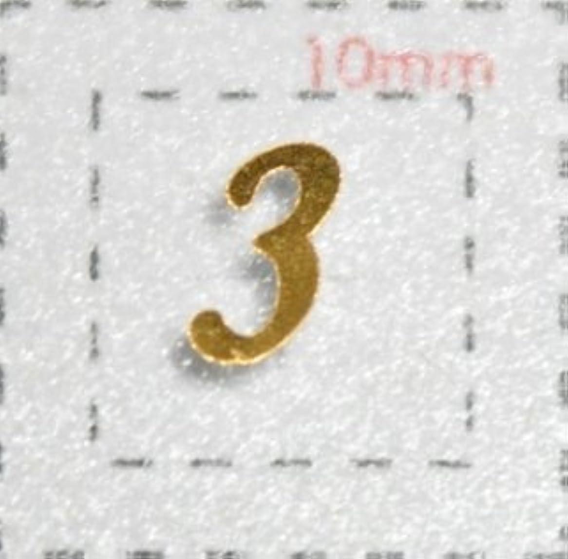 ただやるメタルライン単位【数字ネイルシール】1筆記体《3》ゴールド/1シート9枚