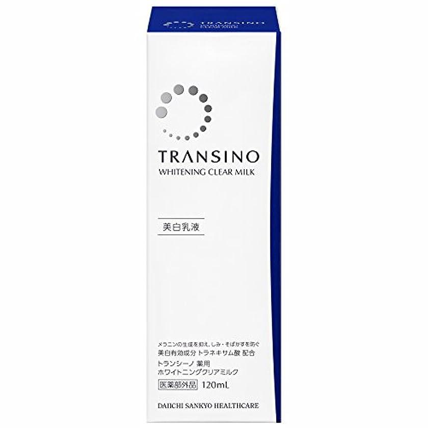 代替回答消費者第一三共ヘルスケア トランシーノ 薬用ホワイトニングクリアミルク 120mL 【医薬部外品】