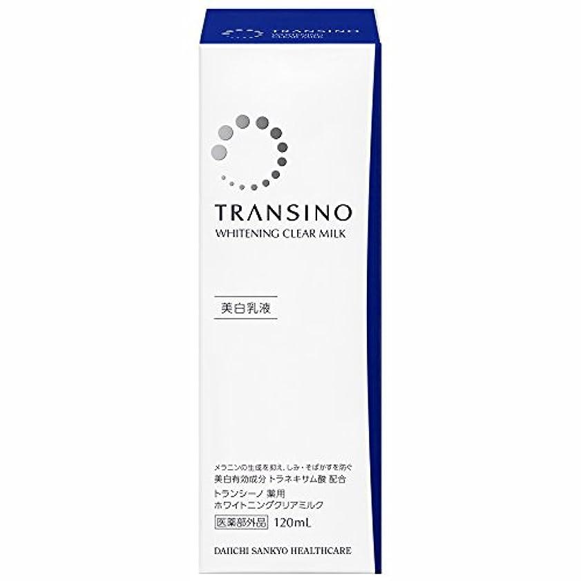 マイク回答明示的に第一三共ヘルスケア トランシーノ 薬用ホワイトニングクリアミルク 120mL 【医薬部外品】